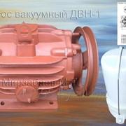Насос вакуумный ДВН-1 пластинчато-роторный фото