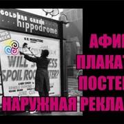 Афиши, плакаты, постеры фото