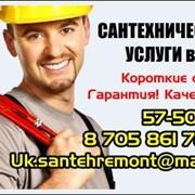 Сантехнические услуги в Усть-Каменогорске! фото