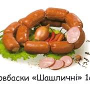 Колбаски мясные Шашлычные 1С фото