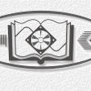 Услуги по международной стандартной нумерации и классификации изданий - ISBN, ISMN, УДК, ББК фото