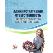 Административная ответственность главного бухгалтера и юридических лиц фото