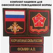 Комплект шевронов на военную форму фото