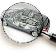 Оценка автомобилей. фото