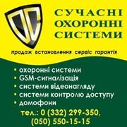 Современные Охранные Системы, Луцк фото