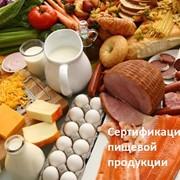 Сертификация пищевой продукции фото