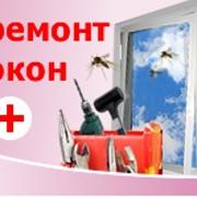 Ремонт пластиковых, алюминиевых окон и дверей Киев! фото
