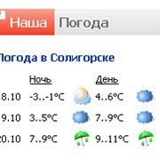 Прогноз погоды на интернет-портале фото