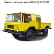 Машина грузолюдская шахтная БЕЛАРУС МГЛ-363М фото