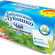 Б.лукошко чай мята (успокаивающий) (с 3 мес) 20пак фото