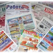 Изготовление рекламных плакатов и размещение рекламы в прессе фото