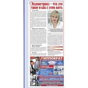 Хирургическое лечение эндометриоза фото