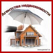 Услуги агентств по жилищной недвижимости фото