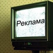 Реклама на телевидении в регионах РФ фото