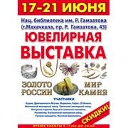 """Выставка """"Золото России"""" фото"""