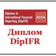 DipIFR(rus) подготовка к профессиональным экзаменам фото