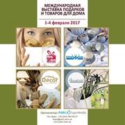 Международная выставка подарков и товаров для дома ProMaisonShow, 1-4 февраля 2017, Киев фото