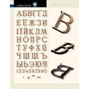 Буквы из бронзы (Италия) фото