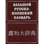Большой русско-японский словарь. Живой Язык фото