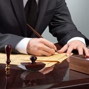 Юридические услуги для организаций и граждан фото