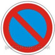 Дорожные знаки Запрещающие знаки Стоянка запрещена 3.35 фото