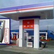 Станция заправочная автоматическая автомобильная - ААЗС (мини-АЗС) фото