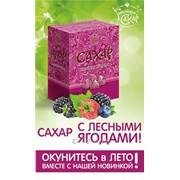 Сахар прессованный Элитный с ароматом и вкусом лесных ягод фото