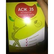 АСЖ-35 для похудения фото