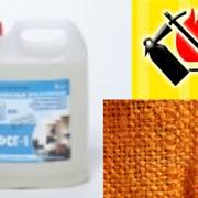 Огнебиозащитная композиция ФСГ-1 для тканей, огнезащита ткани, средства огнебиозащиты, огнезащитная пропитка тканей фото