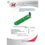 Транспортер скребковый пометоуборочный ТСП (для птицефабрик) фото