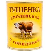 """Тушенка """"Смоленская с говядиной"""". Тушенка """"Смоленская со свининой"""" фото"""