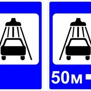 Дорожные знаки Сервиса 7.1-7.18 фото