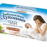 Б.лукошко чай для кормящих мам (анис, фенхель, крапива, тмин, мелисса, клевер) 20пак фото