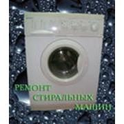 Ремонт стиральных машин , алматы фото