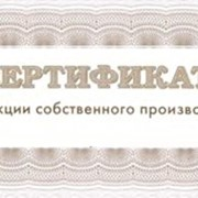 Сертификация продукции собственного производства в БелТПП фото