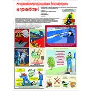 Изготовление плакатов по охране труда фото