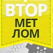 Скупка металлолома в Видное. Вывоз и демонтаж фото