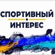 Реклама в программе «Спортивный интерес» на ТК Simon фото