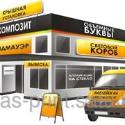 Наружная реклама Код: 0-010 фото