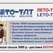 Доставка продуктов на дом в Тольятти фото