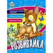 Книги для детей -Развивайка фото
