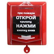 Ручной извещатель охранно-пожарный ИП535-7 фото