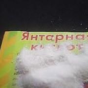 Янтарная кислота 1 кг фото