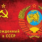 Флаг РОЖДЕННЫЙ В СССР размер 90х135 фото