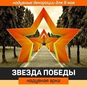 """Надувная арка """"Звезда"""" фото"""