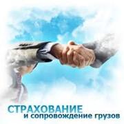 Страхование грузов, по территории Украины и за её рубежом (страны СНГ, Западной Европы, Скандинавии, Прибалтики, Азии),Самые лучшие цены фото
