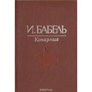 Коннармия. Книга. 700 тг. фото