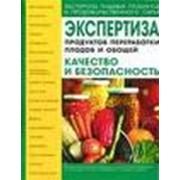Услуги экспертизы и сертификации продуктов питания, услуги экспертизы, экспертиза продуктов питания, экспертиза продуктов, экспертиза фото