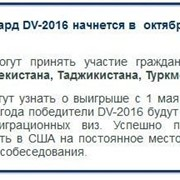 Лотерея green card DV-2016. Заполнение в Алматы! фото