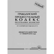 Гражданский процессуальный кодекс Республики Казахстан фото